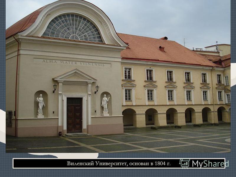 Виленский Университет, основан в 1804 г.