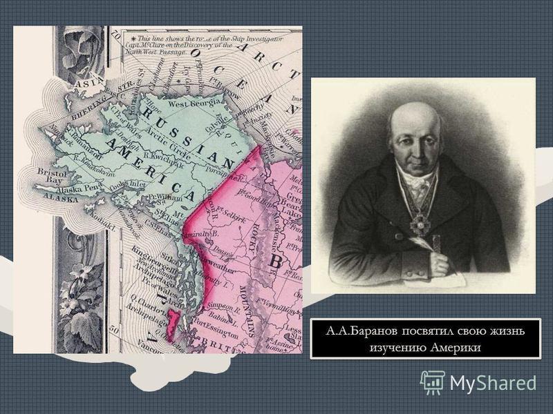 А.А.Баранов посвятил свою жизнь изучению Америки