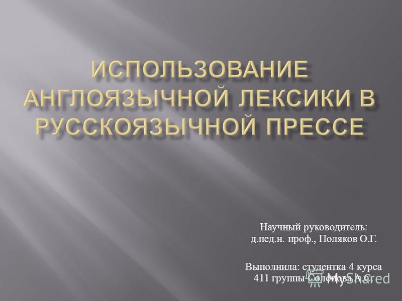 Научный руководитель : д. пед. н. проф., Поляков О. Г. Выполнила : студентка 4 курса 411 группы Солопова А. С.