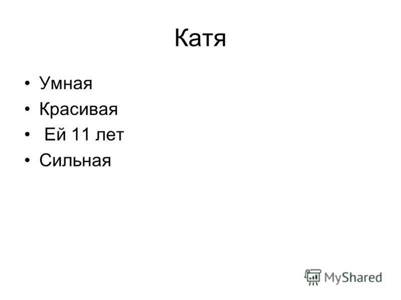 Катя Умная Красивая Ей 11 лет Сильная