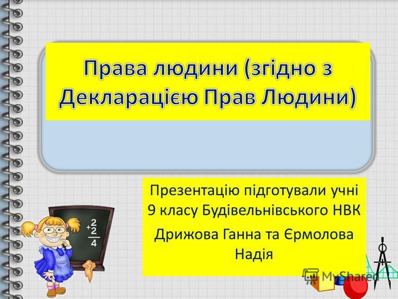 Презентацію підготували учні 9 класу Будівельнівського НВК Дрижова Ганна та Єрмолова Надія