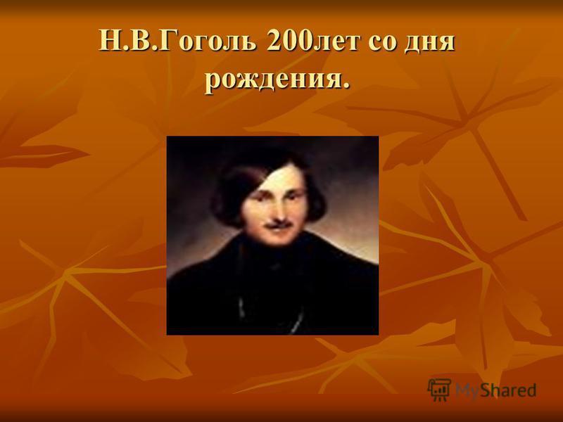 Н.В.Гоголь 200 лет со дня рождения.