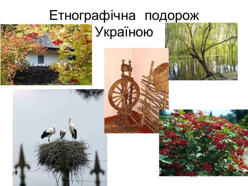 Етнографічна подорож Україною