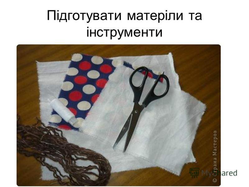 Підготувати матеріли та інструменти