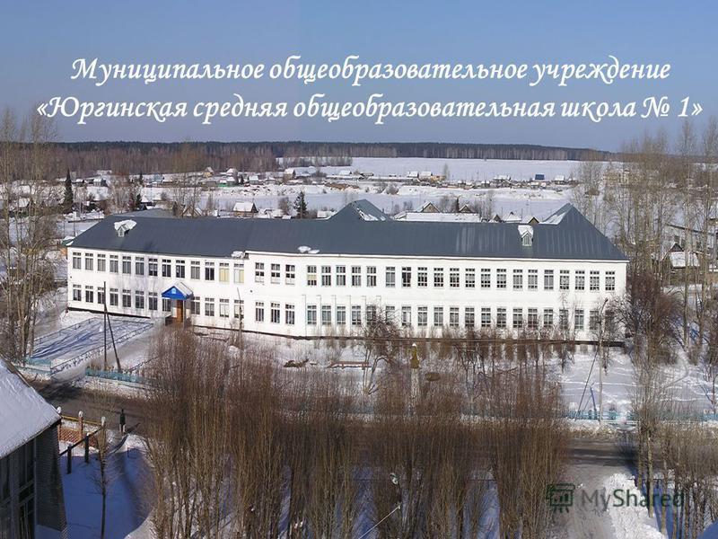 Муниципальное общеобразовательное учреждение «Юргинская средняя общеобразовательная школа 1»