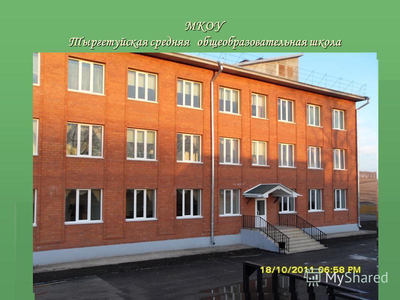 МКОУ Тыргетуйская средняя общеобразовательная школа