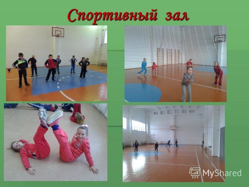 Спортивный зал Спортивный зал