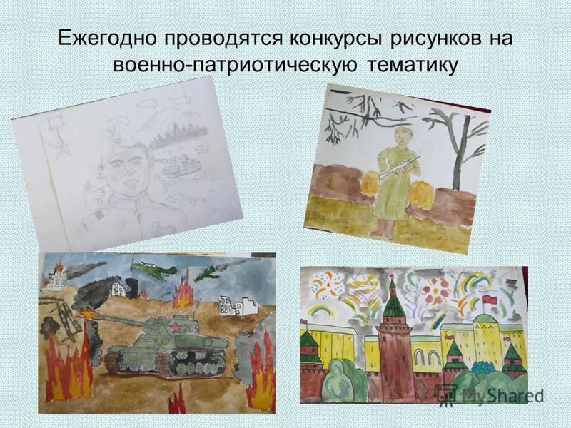 Ежегодно проводятся конкурсы рисунков на военно-патриотическую тематику