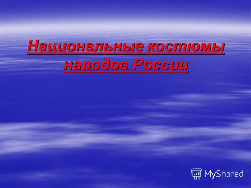 Национальные костюмы народов России