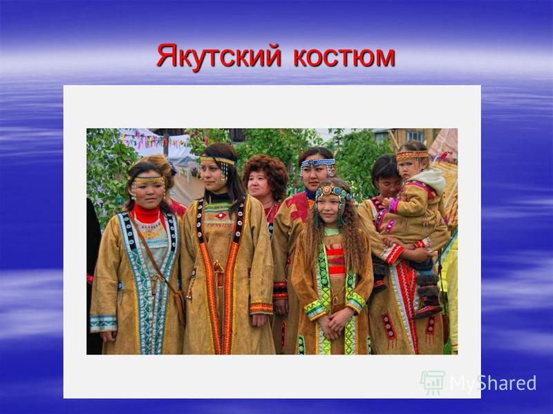 Якутский костюм