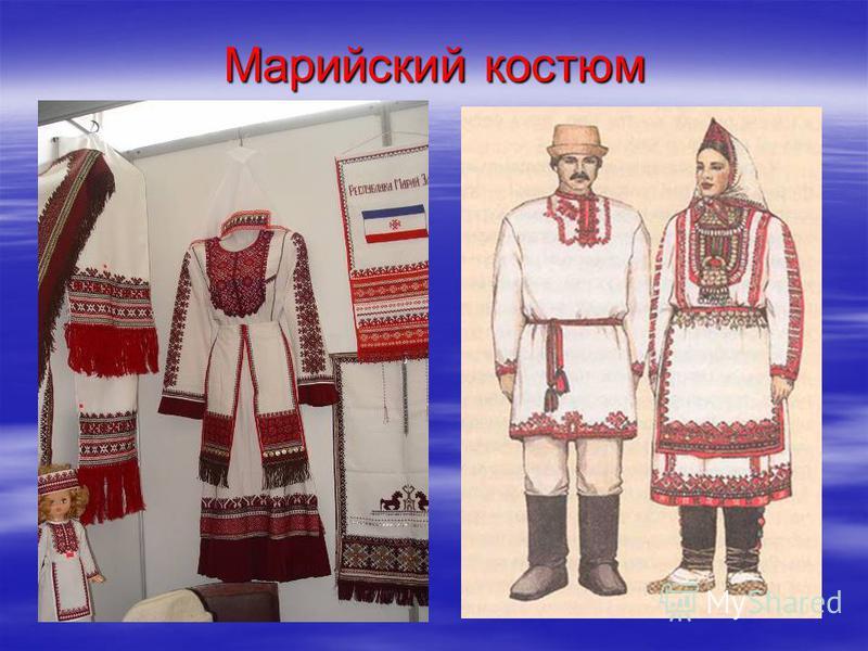 Марийский костюм Марийский костюм
