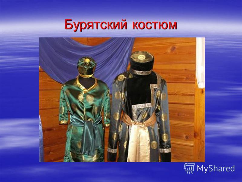 Бурятский костюм
