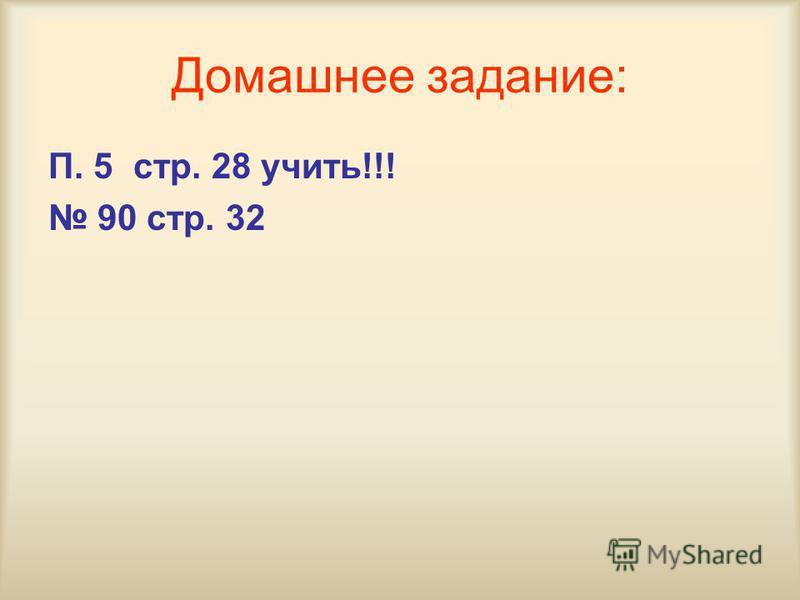 Домашнее задание: П. 5 стр. 28 учить!!! 90 стр. 32
