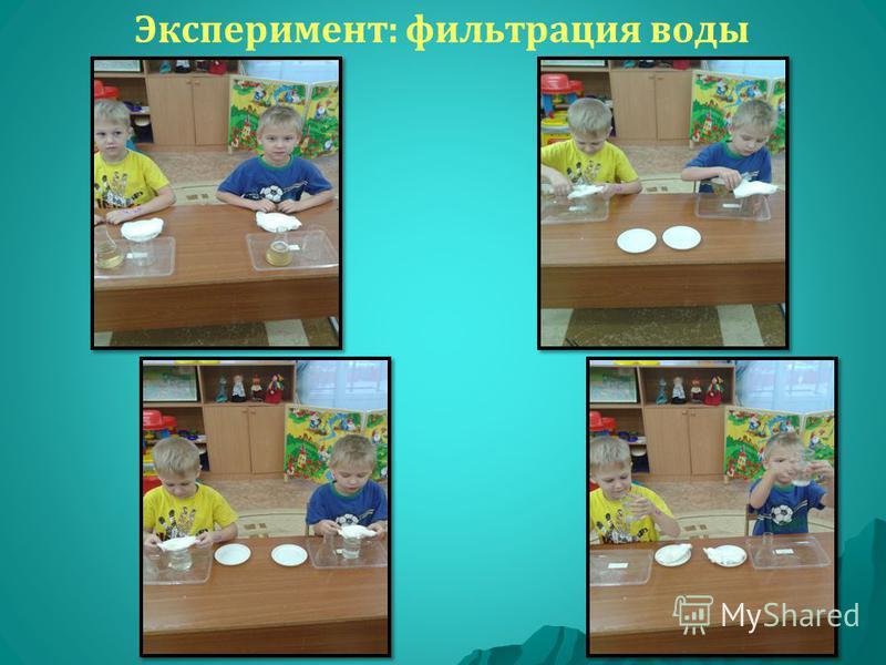 Эксперимент: фильтрация воды