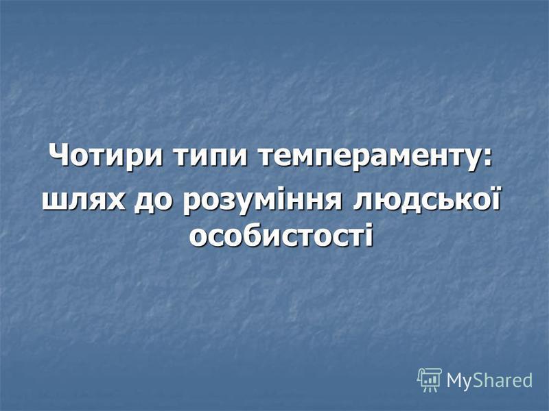 Чотири типи темпераменту: шлях до розуміння людської особистості