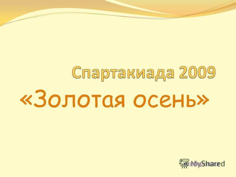 «Золотая осень» конференция