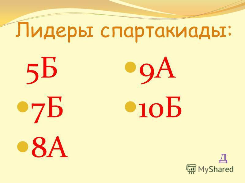 Лидеры спартакиады: 5Б 7Б 8А 9А 10Б д
