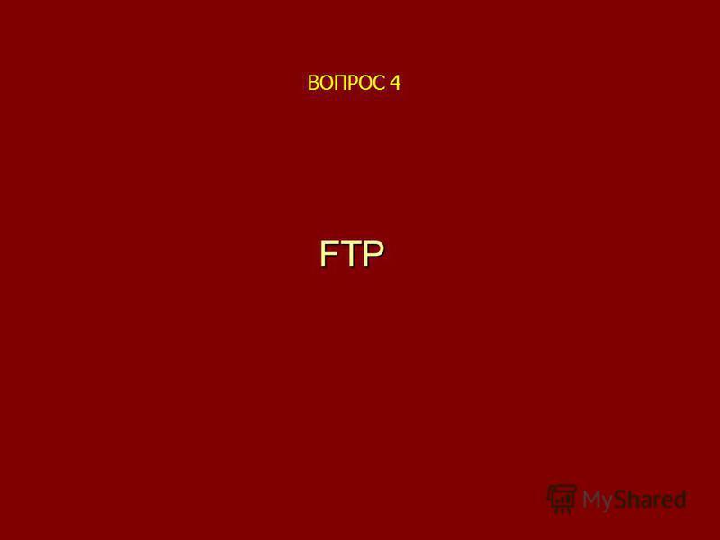 FTP ВОПРОС 4