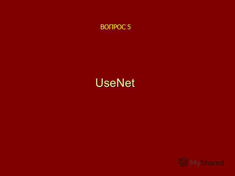 UseNet ВОПРОС 5