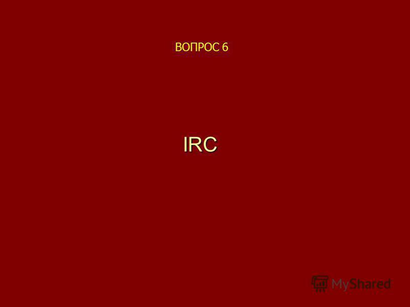 IRC ВОПРОС 6