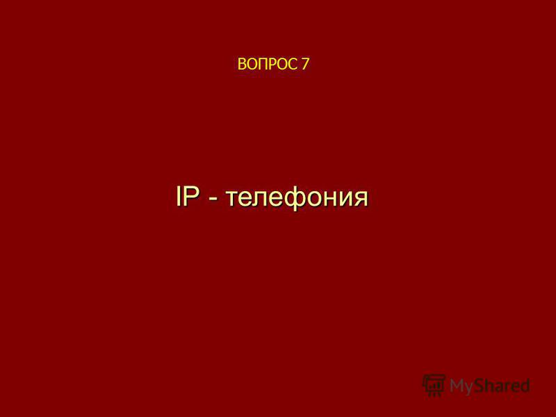 IP - телефония ВОПРОС 7