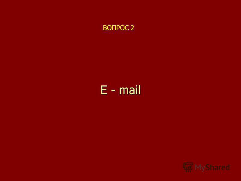 E - mail ВОПРОС 2