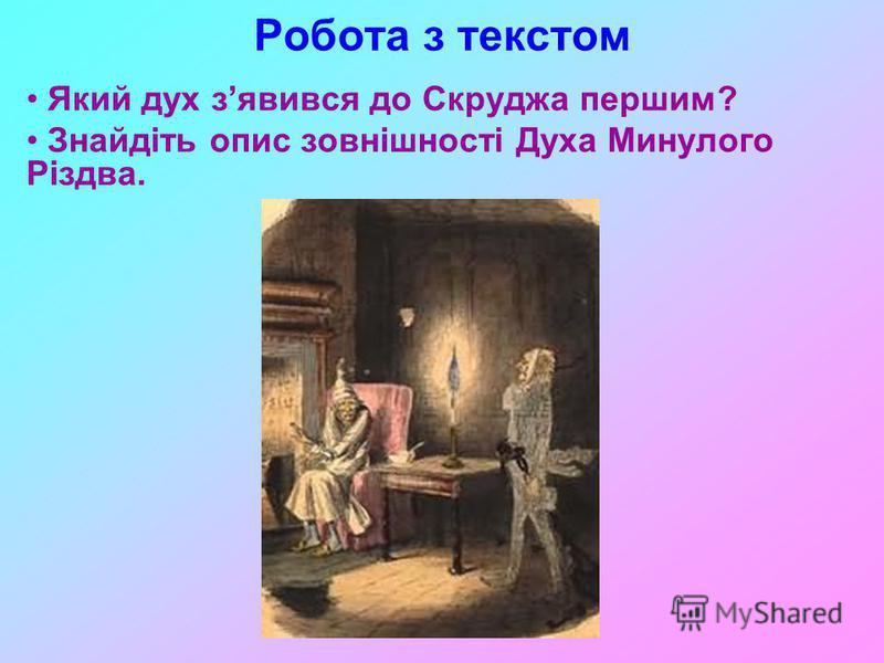 Робота з текстом Який дух зявився до Скруджа першим? Знайдіть опис зовнішності Духа Минулого Різдва.