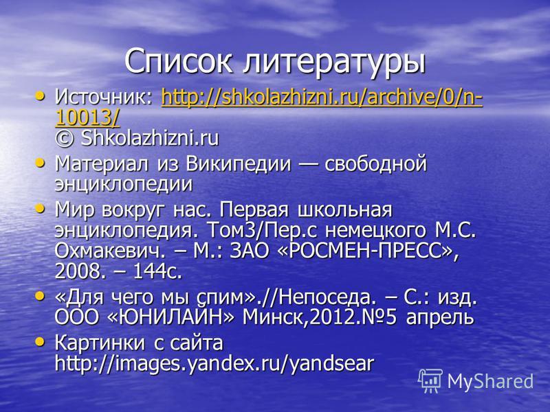 Список литературы Источник: http://shkolazhizni.ru/archive/0/n- 10013/ © Shkolazhizni.ru Источник: http://shkolazhizni.ru/archive/0/n- 10013/ © Shkolazhizni.ruhttp://shkolazhizni.ru/archive/0/n- 10013/http://shkolazhizni.ru/archive/0/n- 10013/ Матери