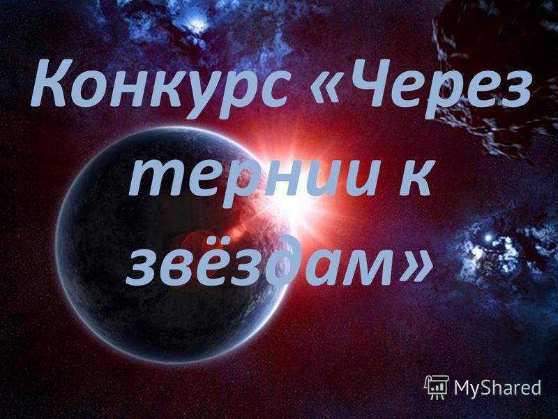 Конкурс «Через тернии к звёздам»
