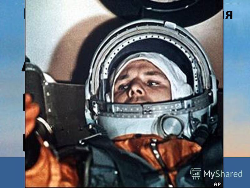 Какой позывной был у Юрия Гагарина? А. «Орёл» Б. «Кедр» В. «Союз»