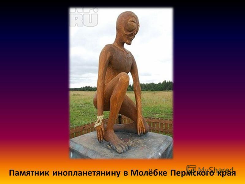Памятник инопланетянину в Молёбке Пермского края