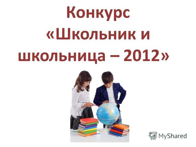Конкурс «Школьник и школьница – 2012»а 2012 »