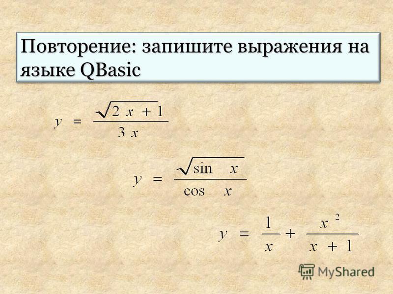 Повторение: запишите выражения на языке QBasic