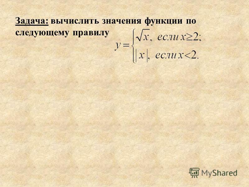 Задача: вычислить значения функции по следующему правилу