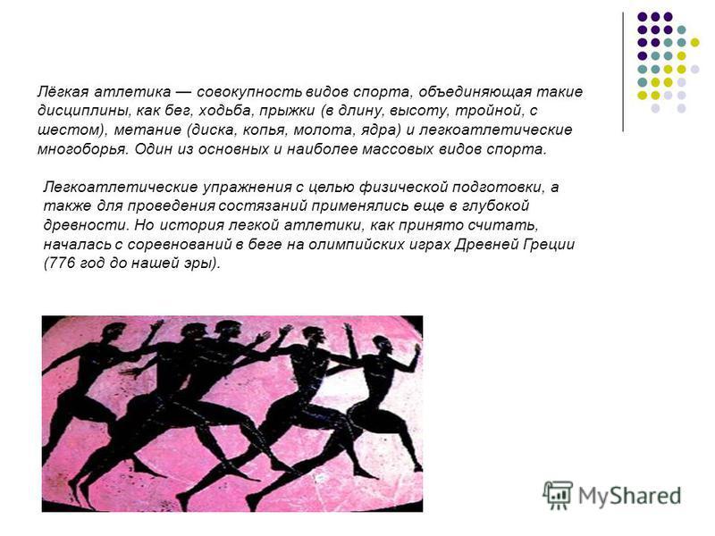 Лёгкая атлетика совокупность видов спорта, объединяющая такие дисциплины, как бег, ходьба, прыжки (в длину, высоту, тройной, с шестом), метание (диска, копья, молота, ядра) и легкоатлетические многоборья. Один из основных и наиболее массовых видов сп