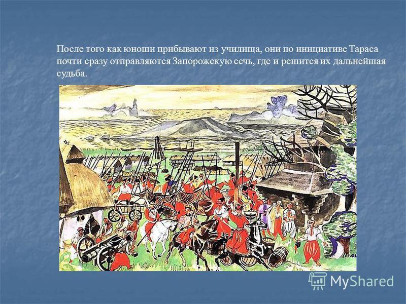После того как юноши прибывают из училища, они по инициативе Тараса почти сразу отправляются Запорожскую сечь, где и решится их дальнейшая судьба.