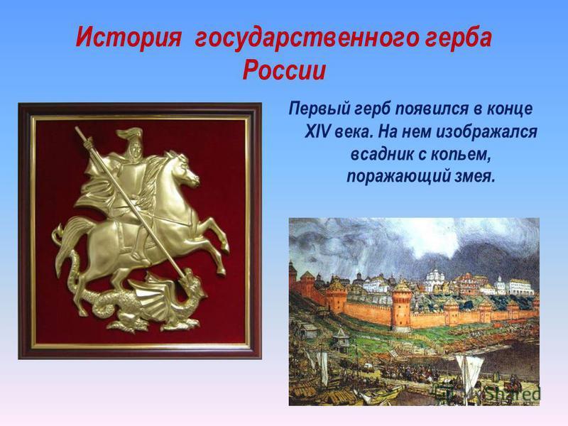 История государственного герба России Первый герб появился в конце XIV века. На нем изображался всадник с копьем, поражающий змея.