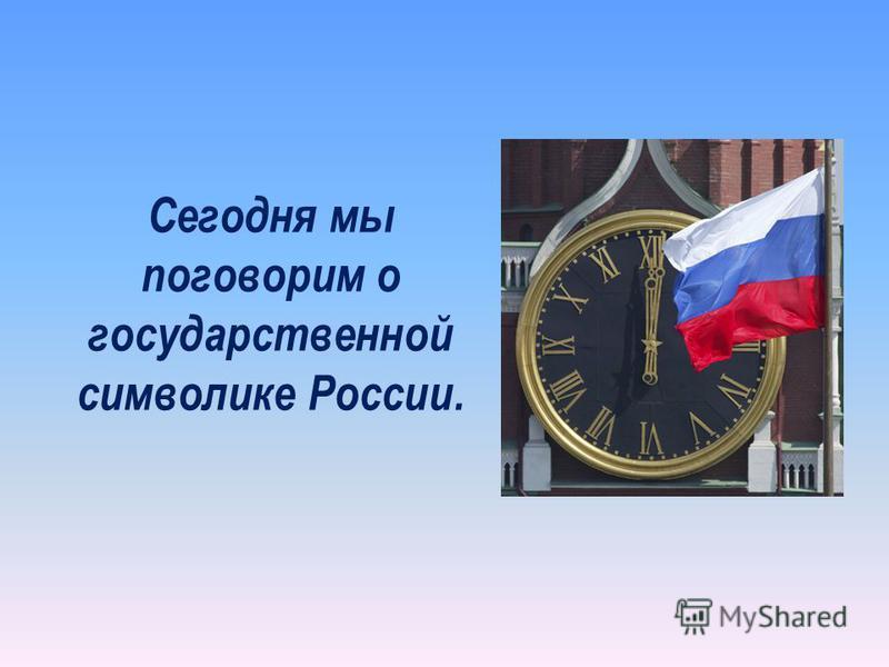 Сегодня мы поговорим о государственной символике России.