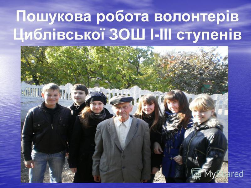 Пошукова робота волонтерів Циблівської ЗОШ I-III ступенів