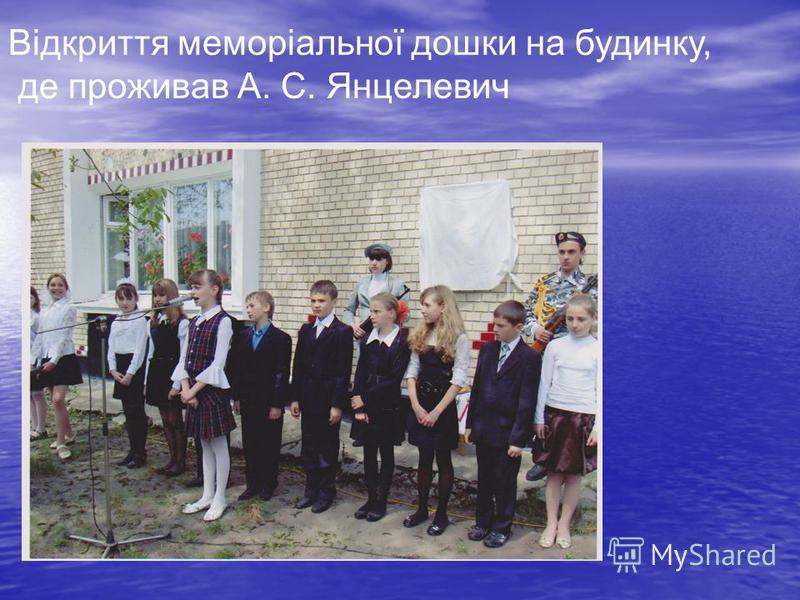 Відкриття меморіальної дошки на будинку, де проживав А. С. Янцелевич