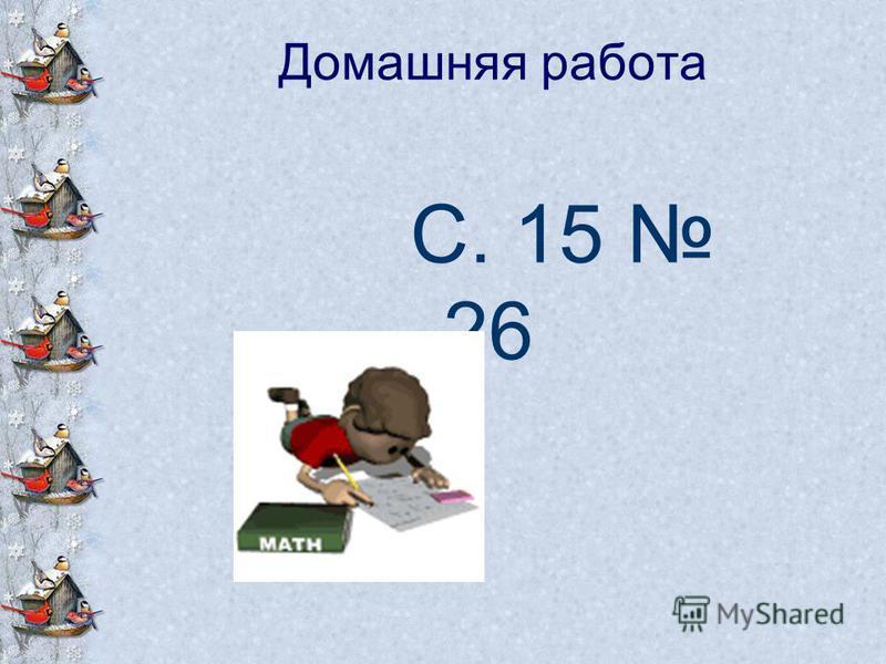 Домашняя работа С. 15 26