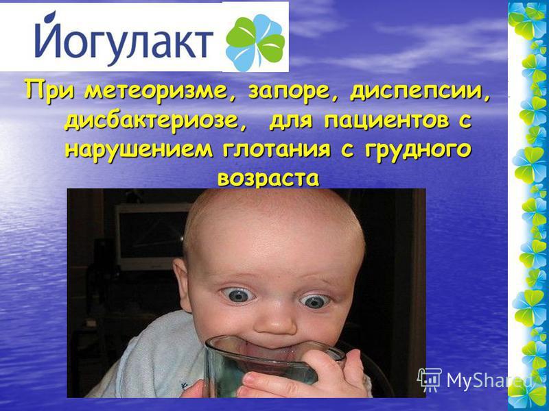 При метеоризме, запоре, диспепсии, дисбактериозе, для пациентов с нарушением глотания с грудного возраста