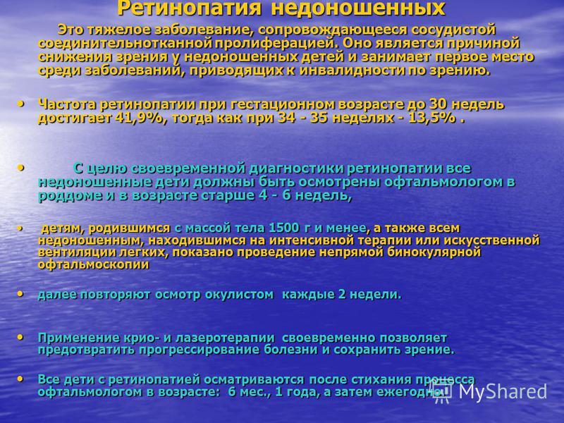 Ретинопатия недоношенных Ретинопатия недоношенных Это тяжелое заболевание, сопровождающееся сосудистой соединительнотканной пролиферацией. Оно является причиной снижения зрения у недоношенных детей и занимает первое место среди заболеваний, приводящи