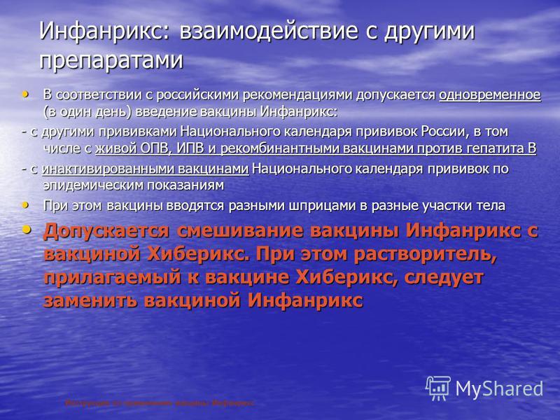 Инфанрикс: взаимодействие с другими препаратами В соответствии с российскими рекомендациями допускается одновременное (в один день) введение вакцины Инфанрикс: В соответствии с российскими рекомендациями допускается одновременное (в один день) введен