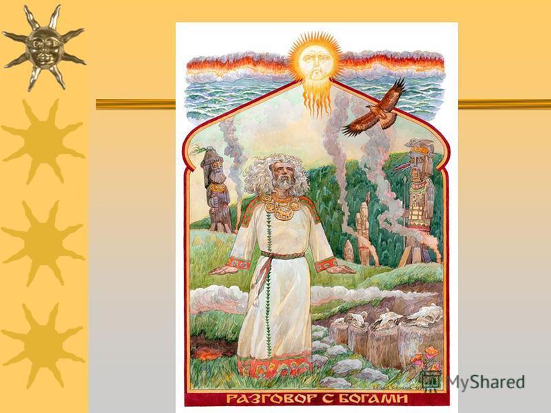 4. Языческие верования славян БОГИ БОГИНИ ЗЛЫЕ ДУХИ СКАЗОЧНЫЕ ГЕРОИ Восточные славяне были язычниками, они верили во множество богов, которые олицетворяли силы природы. ДОБРЫЕ ДУХИ