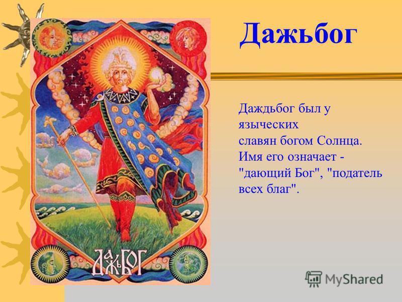 Славянским громовержцем был Перун - грозное божество. Он обитает на небе.Рассердившись, бог мечет на землю камни или каменные стрелы. Перуну из дней недели посвящали четверг, из животных – коня, из деревьев – дуб.
