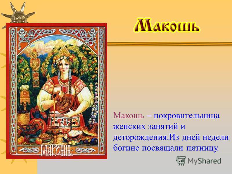 Дажьбог Даждьбог был у языческих славян богом Солнца. Имя его означает - дающий Бог, податель всех благ.