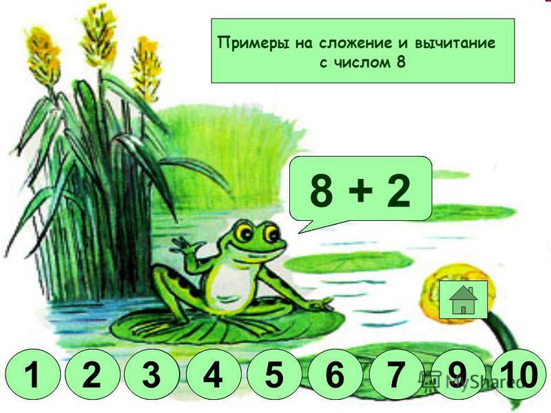 Молодец! 7 - 57 - 37 - 17 + 27 - 67 - 47 + 37 - 27 + 1 1098654312 9 98 6 655 4 433 2 2 1 1 Примеры на сложение и вычитание с числом 7
