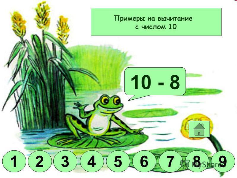 Молодец! 9 - 79 - 59 - 39 - 29 - 89 - 69 + 19 - 49 - 1 10 78 654312 7 78 6 65 54 433 2 2 1 1 Примеры на сложение и вычитание с числом 9