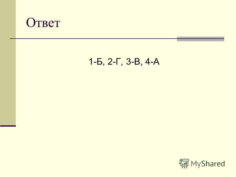 Ответ 1-Б, 2-Г, 3-В, 4-А